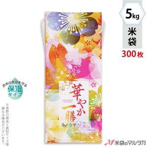 米袋 5kg用 銘柄なし 1ケース(300枚入) KHP-602 プレミアム紙袋 保湿タイプ  華やか一膳|komebukuro