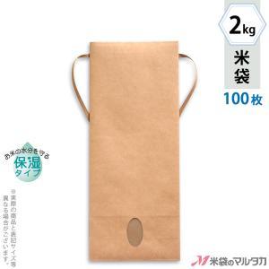 米袋 2kg用 無地 100枚セット KHP-830 保湿タイプ 窓あり|komebukuro