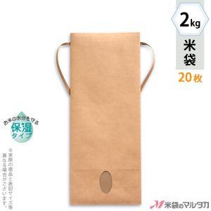 米袋 2kg用 無地 20枚セット KHP-830 保湿タイプ 窓あり|komebukuro