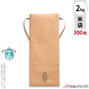 米袋 2kg用 無地 1ケース(300枚入) KHP-830 保湿タイプ 窓あり|komebukuro
