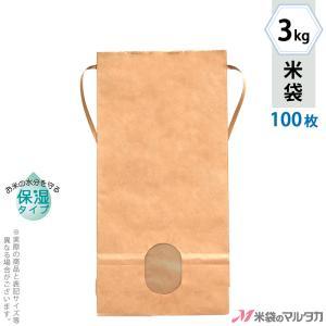 米袋 3kg用 無地 100枚セット KHP-830 保湿タイプ 窓あり|komebukuro