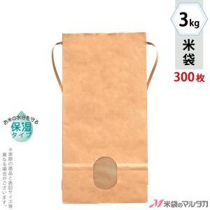 米袋 3kg用 無地 1ケース(300枚入) KHP-830 保湿タイプ 窓あり|komebukuro
