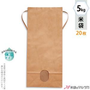 米袋 5kg用 無地 20枚セット KHP-830 保湿タイプ 窓あり|komebukuro