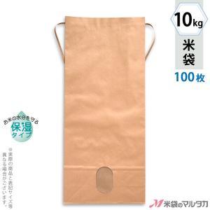 米袋 10kg用 無地 100枚セット KHP-830 保湿タイプ 窓あり|komebukuro