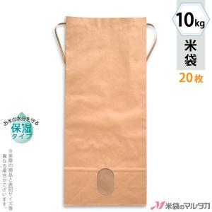 米袋 10kg用 無地 20枚セット KHP-830 保湿タイプ 窓あり|komebukuro