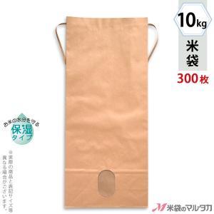 米袋 10kg用 無地 1ケース(300枚入) KHP-830 保湿タイプ 窓あり|komebukuro