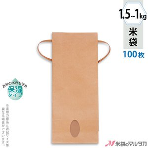 米袋 1〜1.5kg用 無地 100枚セット KHP-830 保湿タイプ 窓あり|komebukuro