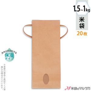 米袋 1〜1.5kg用 無地 20枚セット KHP-830 保湿タイプ 窓あり|komebukuro
