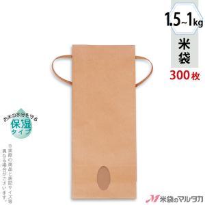 米袋 1〜1.5kg用 無地 1ケース(300枚入) KHP-830 保湿タイプ 窓あり|komebukuro
