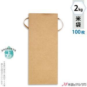 米袋 2kg用 無地 100枚セット KHP-831 保湿タイプ 窓なし|komebukuro