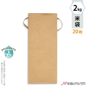 米袋 2kg用 無地 20枚セット KHP-831 保湿タイプ 窓なし|komebukuro