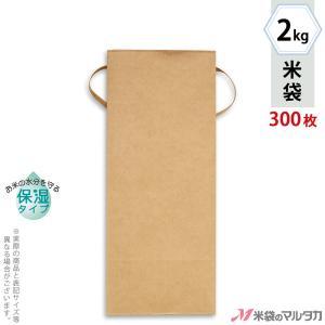 米袋 2kg用 無地 1ケース(300枚入) KHP-831 保湿タイプ 窓なし|komebukuro