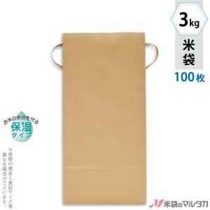 米袋 3kg用 無地 100枚セット KHP-831 保湿タイプ 窓なし|komebukuro