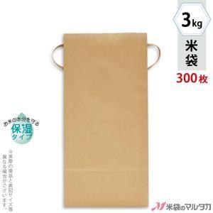 米袋 3kg用 無地 1ケース(300枚入) KHP-831 保湿タイプ 窓なし|komebukuro