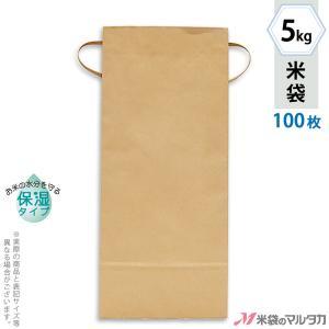 米袋 5kg用 無地 100枚セット KHP-831 保湿タイプ 窓なし|komebukuro