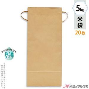 米袋 5kg用 無地 20枚セット KHP-831 保湿タイプ 窓なし|komebukuro