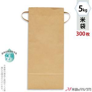 米袋 5kg用 無地 1ケース(300枚入) KHP-831 保湿タイプ 窓なし|komebukuro
