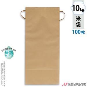 米袋 10kg用 無地 100枚セット KHP-831 保湿タイプ 窓なし|komebukuro
