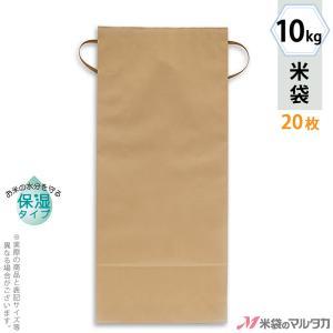 米袋 10kg用 無地 20枚セット KHP-831 保湿タイプ 窓なし|komebukuro