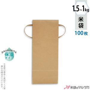 米袋 1〜1.5kg用 無地 100枚セット KHP-831 保湿タイプ 窓なし|komebukuro