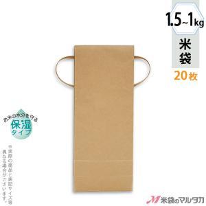 米袋 1〜1.5kg用 無地 20枚セット KHP-831 保湿タイプ 窓なし|komebukuro