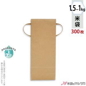 米袋 1〜1.5kg用 無地 1ケース(300枚入) KHP-831 保湿タイプ 窓なし|komebukuro
