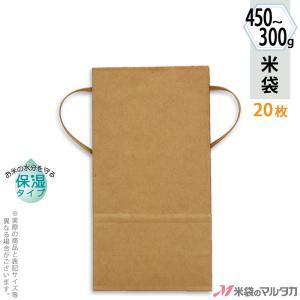 米袋 300〜450g用 無地 20枚セット KHP-832 保湿タイプ ミニ窓なし|komebukuro