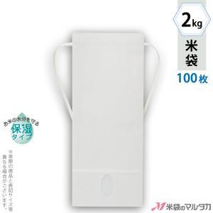 米袋 2kg用 無地 100枚セット KHP-840 白クラフト 保湿タイプ 窓あり|komebukuro