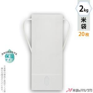 米袋 2kg用 無地 20枚セット KHP-840 白クラフト 保湿タイプ 窓あり|komebukuro