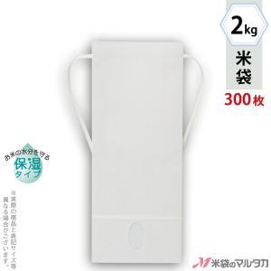 米袋 2kg用 無地 1ケース(300枚入) KHP-840 白クラフト 保湿タイプ 窓あり|komebukuro