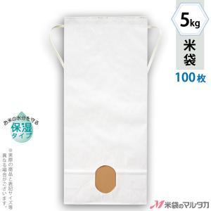 米袋 5kg用 無地 100枚セット KHP-840 白クラフト 保湿タイプ 窓あり|komebukuro
