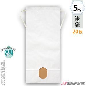 米袋 5kg用 無地 20枚セット KHP-840 白クラフト 保湿タイプ 窓あり|komebukuro