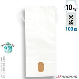 米袋 10kg用 無地 100枚セット KHP-840 白クラフト 保湿タイプ 窓あり komebukuro