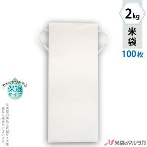米袋 2kg用 無地 100枚セット KHP-841 白クラフト 保湿タイプ 窓なし|komebukuro