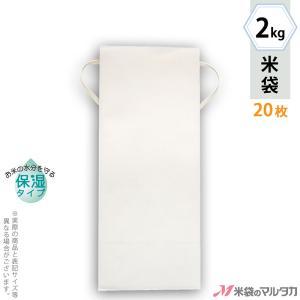 米袋 2kg用 無地 20枚セット KHP-841 白クラフト 保湿タイプ 窓なし|komebukuro