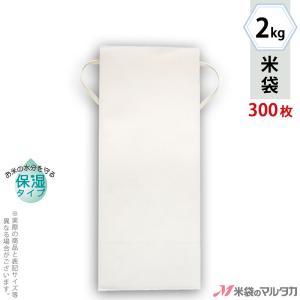 米袋 2kg用 無地 1ケース(300枚入) KHP-841 白クラフト 保湿タイプ 窓なし|komebukuro
