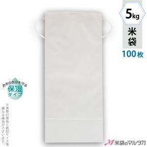米袋 5kg用 無地 100枚セット KHP-841 白クラフト 保湿タイプ 窓なし|komebukuro