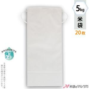 米袋 5kg用 無地 20枚セット KHP-841 白クラフト 保湿タイプ 窓なし|komebukuro