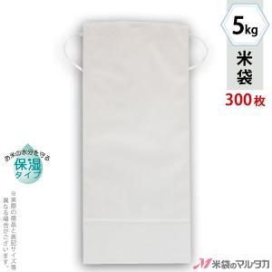 米袋 5kg用 無地 1ケース(300枚入) KHP-841 白クラフト 保湿タイプ 窓なし|komebukuro