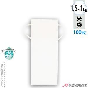 米袋 1〜1.5kg用 無地 100枚セット KHP-841 白クラフト 保湿タイプ 窓なし|komebukuro