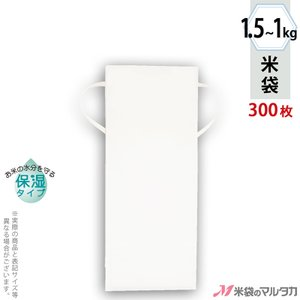 米袋 1〜1.5kg用 無地 1ケース(300枚入) KHP-841 白クラフト 保湿タイプ 窓なし|komebukuro