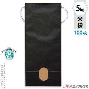 米袋 5kg用 無地 100枚セット KHP-861 カラークラフト 保湿タイプ 墨 窓あり komebukuro