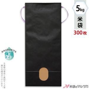 米袋 5kg用 無地 1ケース(300枚入) KHP-861 カラークラフト 保湿タイプ 墨 窓あり|komebukuro