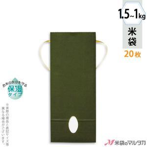 米袋 1〜1.5kg用 無地 20枚セット KHP-862 カラークラフト 保湿タイプ 深緑 窓あり komebukuro