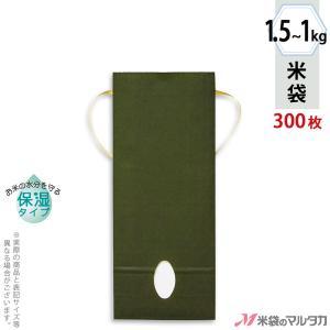 米袋 1〜1.5kg用 無地 1ケース(300枚入) KHP-862 カラークラフト 保湿タイプ 深緑 窓あり|komebukuro
