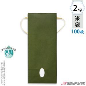 米袋 2kg用 無地 100枚セット KHP-862 カラークラフト 保湿タイプ 深緑 窓あり komebukuro