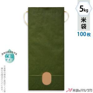 米袋 5kg用 無地 100枚セット KHP-862 カラークラフト 保湿タイプ 深緑 窓あり|komebukuro