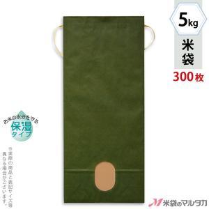 米袋 5kg用 無地 1ケース(300枚入) KHP-862 カラークラフト 保湿タイプ 深緑 窓あり|komebukuro