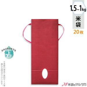 米袋 1〜1.5kg用 無地 20枚セット KHP-863 カラークラフト 保湿タイプ エンジ 窓あり komebukuro