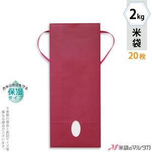 米袋 2kg用 無地 20枚セット KHP-863 カラークラフト 保湿タイプ エンジ 窓あり komebukuro